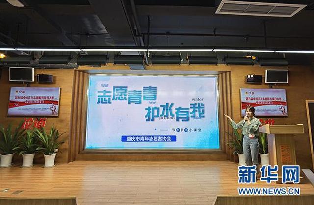 第五届中国青年志愿服务项目大赛重庆赛区决赛结束