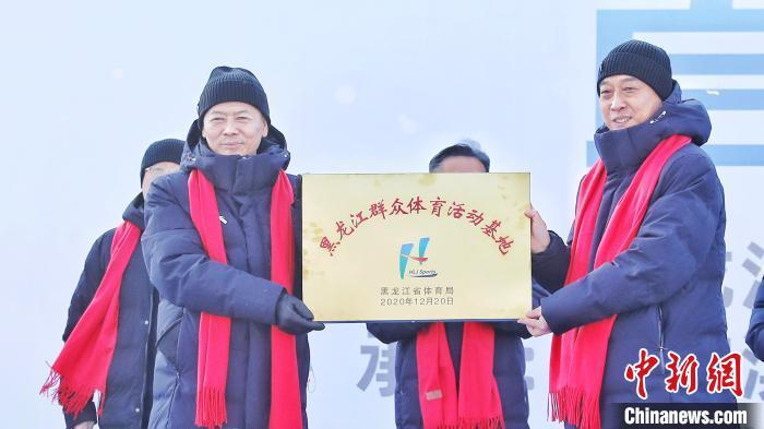 授牌仪式 黑龙江省体育局提供