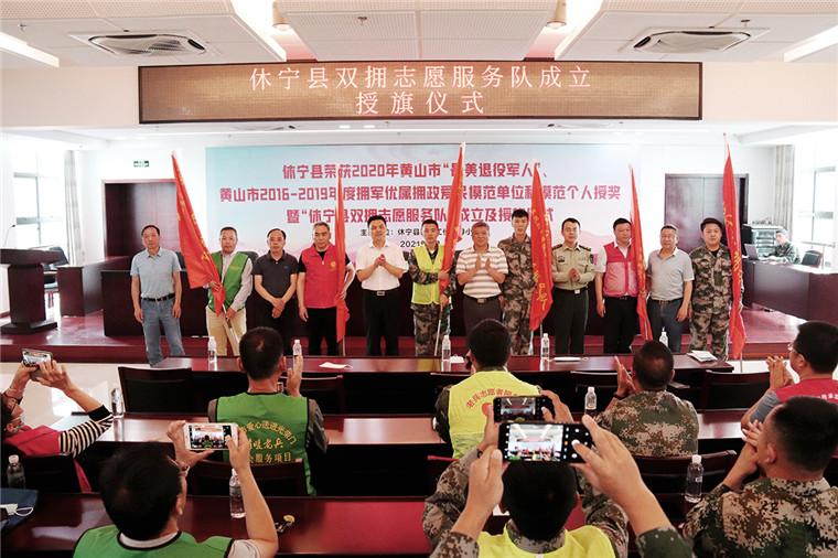 安徽黄山:成立志愿服务队 奉献精神永传承